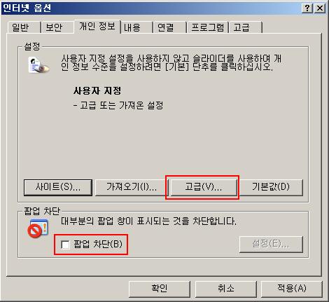 개인정보 상세 설정